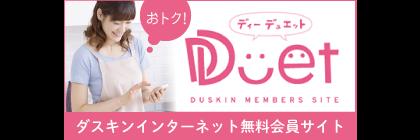 DDuet